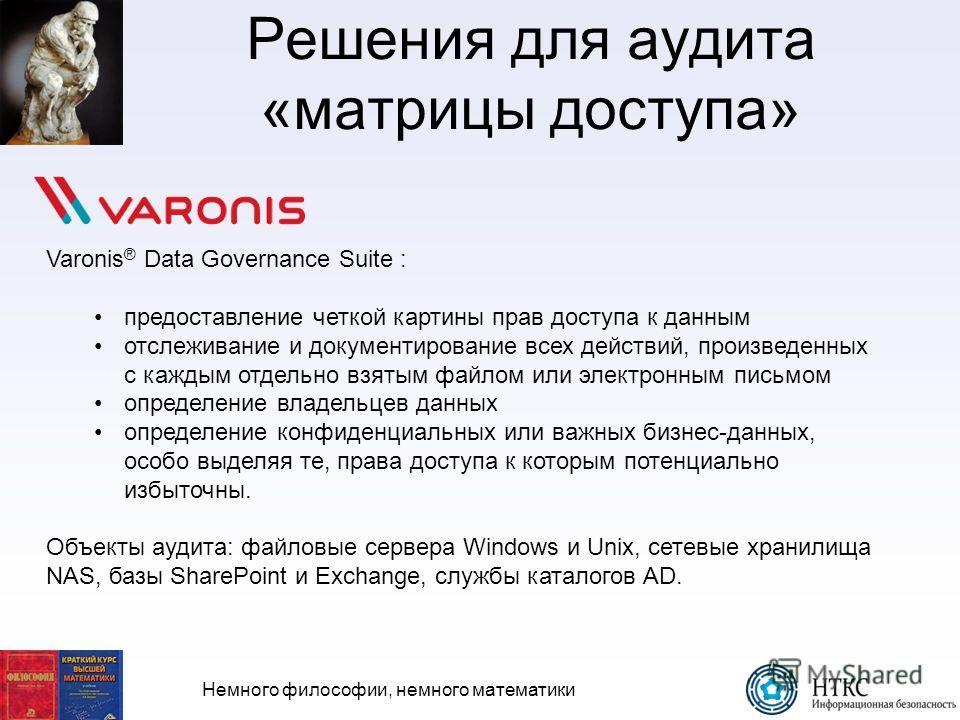 Немного философии, немного математики Решения для аудита «матрицы доступа» Varonis ® Data Governance Suite : предоставление четкой картины прав доступа к данным отслеживание и документирование всех действий, произведенных с каждым отдельно взятым фай