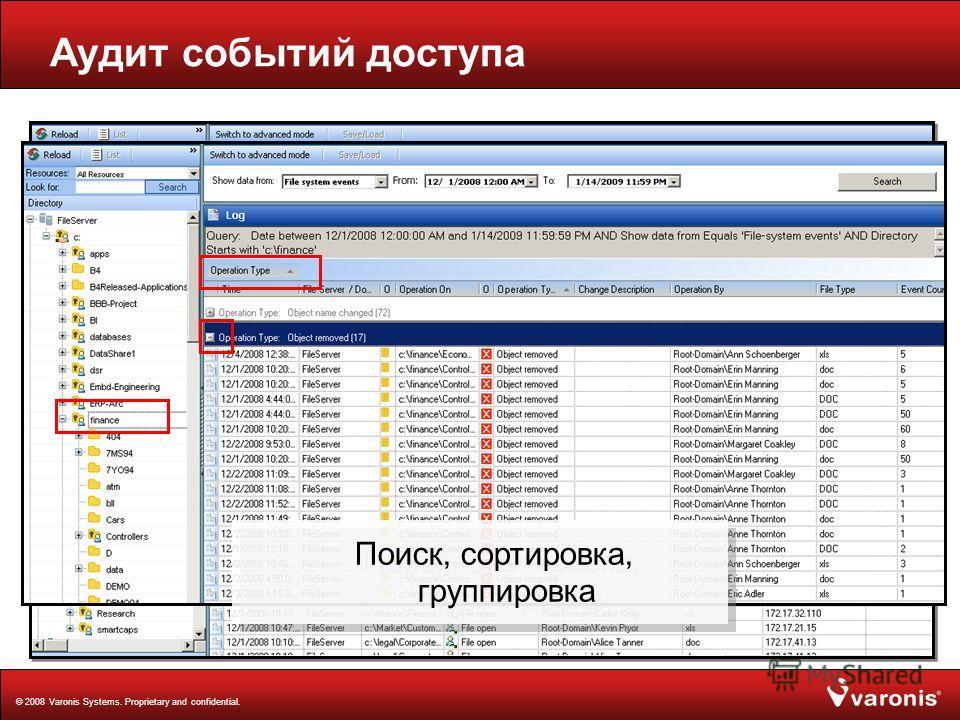 © 2008 Varonis Systems. Proprietary and confidential. Аудит событий доступа Поиск, сортировка, группировка