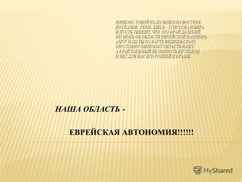 НАША ОБЛАСТЬ - ЕВРЕЙСКАЯ АВТОНОМИЯ!!!!!!