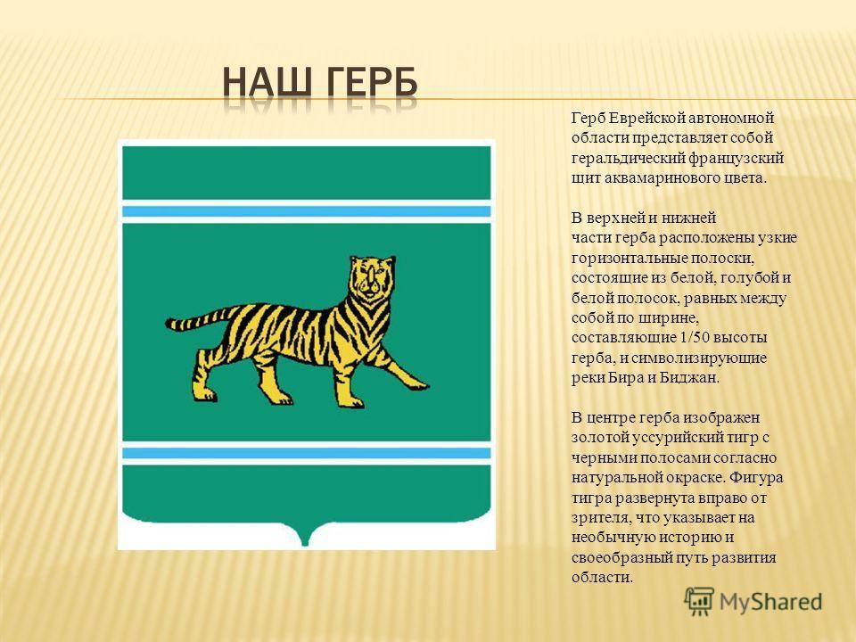 Герб Еврейской автономной области представляет собой геральдический французский щит аквамаринового цвета. В верхней и нижней части герба расположены узкие горизонтальные полоски, состоящие из белой, голубой и белой полосок, равных между собой по шири