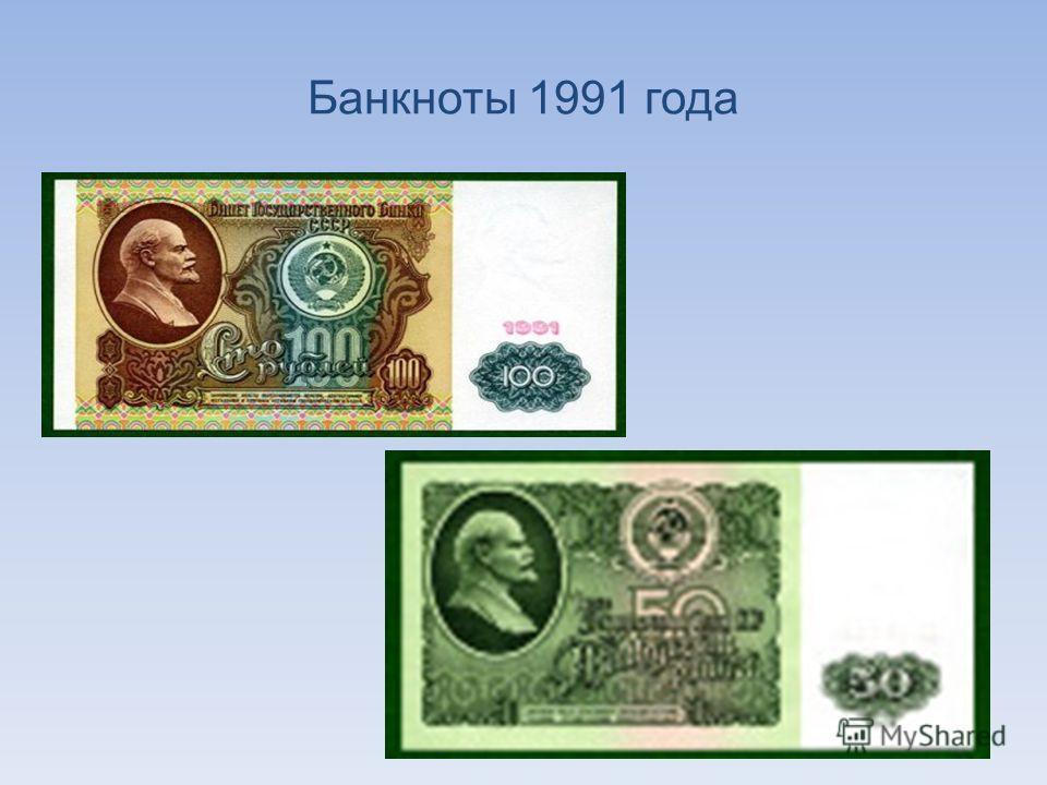 Банкноты 1991 года