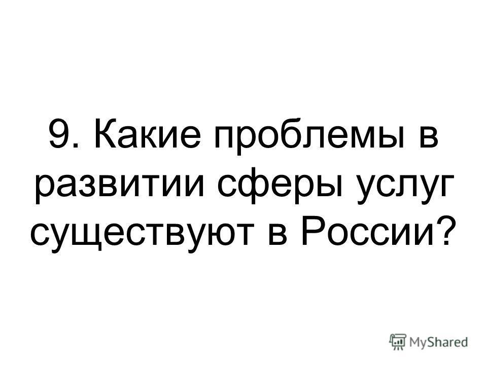 9. Какие проблемы в развитии сферы услуг существуют в России?