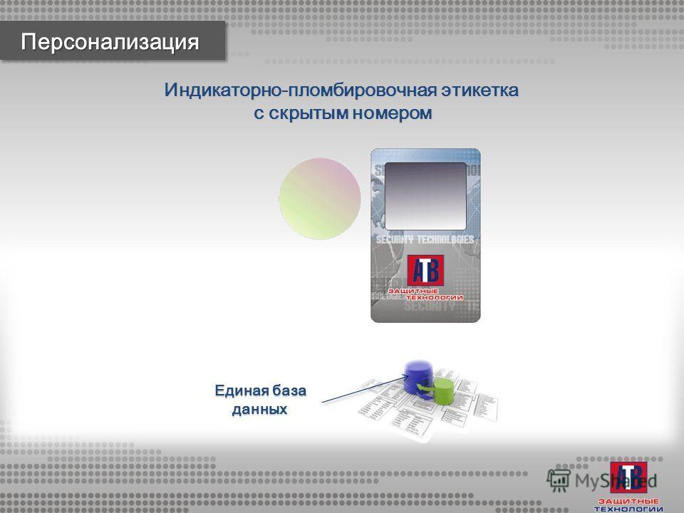 Индикаторно-пломбировочная этикетка с скрытым номером с скрытым номером Единая база данных Персонализация Персонализация