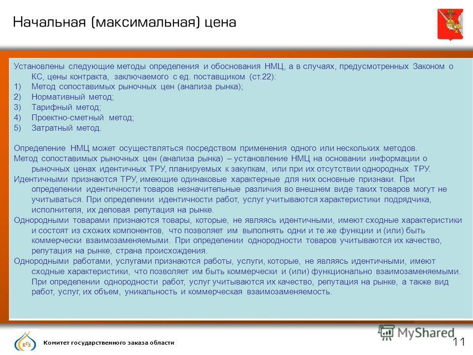 Комитет государственного заказа области 11 Начальная (максимальная) цена Установлены следующие методы определения и обоснования НМЦ, а в случаях, предусмотренных Законом о КС, цены контракта, заключаемого с ед. поставщиком (ст.22): 1)Метод сопоставим