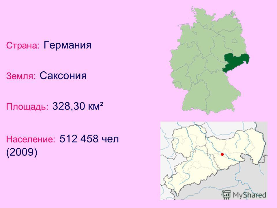 Основные сведения: Страна: Германия Земля: Саксония Площадь: 328,30 км² Население: 512 458 чел (2009)