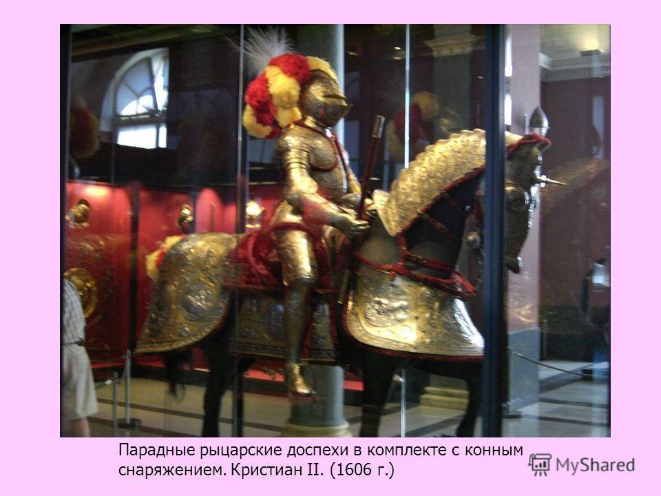 Парадные рыцарские доспехи в комплекте с конным снаряжением. Кристиан II. (1606 г.)