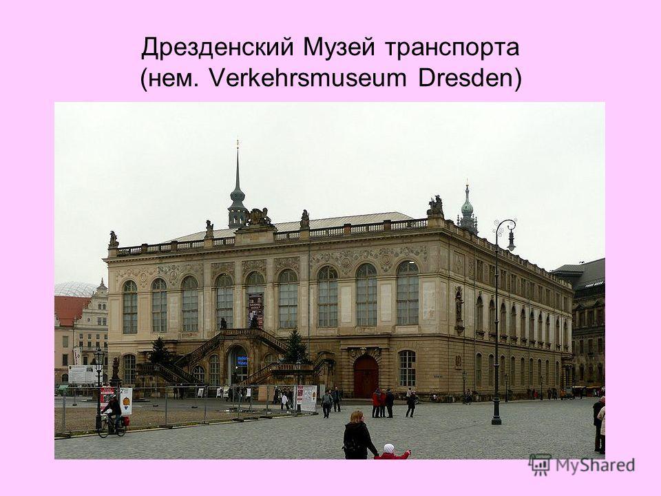 Дрезденский Музей транспорта (нем. Verkehrsmuseum Dresden)