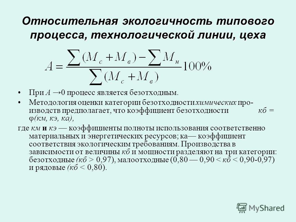 Относительная экологичность типового процесса, технологической линии, цеха При А 0 процесс является безотходным. Методология оценки категории безотходности химических про изводств предполагает, что коэффициент безотходности кб = φ(км, кэ, ка), где к