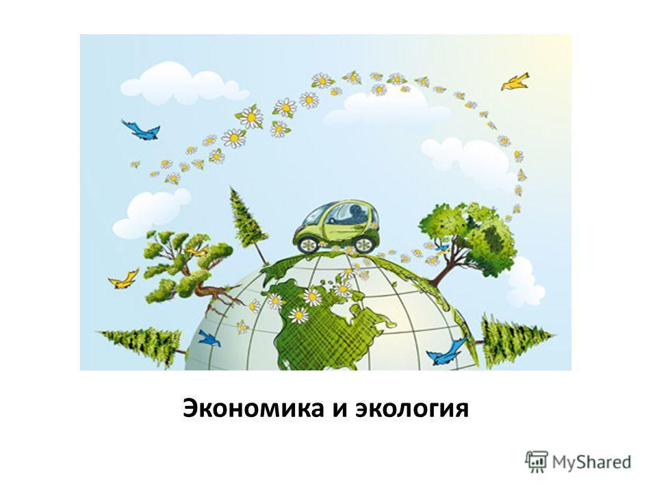 Экономика и экология