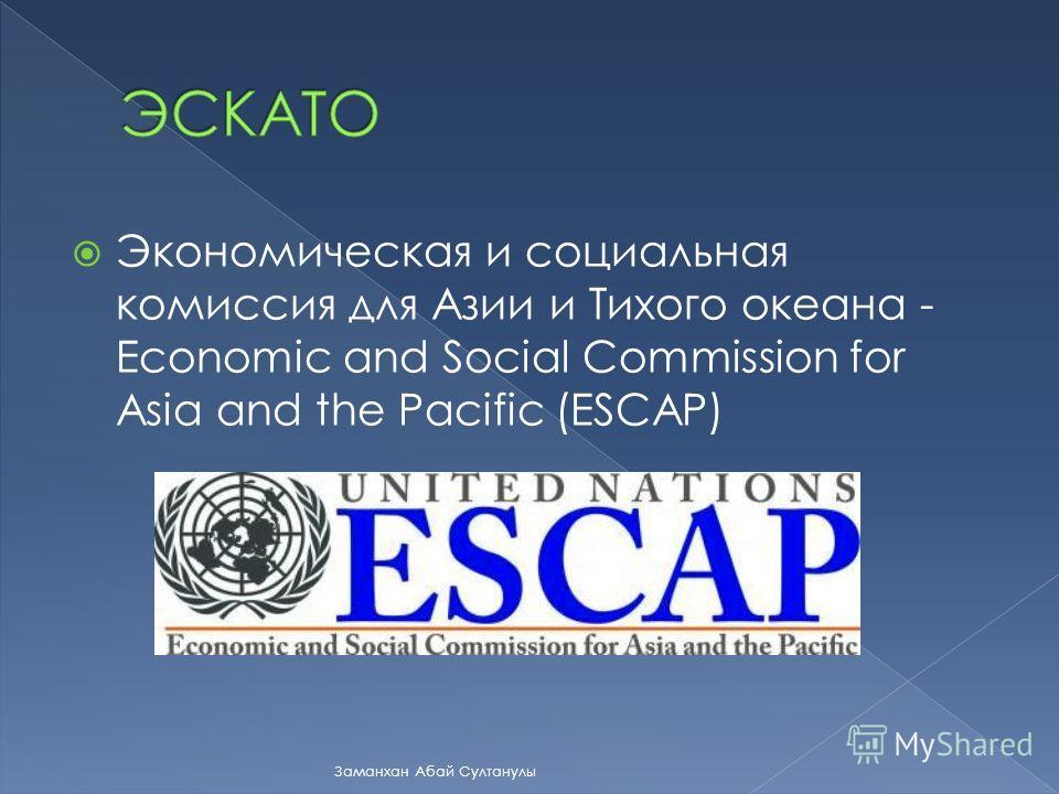 Экономическая и социальная комиссия для Азии и Тихого океана - Economic and Social Commission for Asia and the Pacific (ESCAP) Заманхан Абай Султанулы