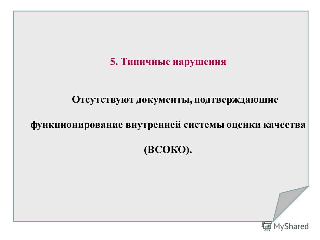 5. Типичные нарушения Отсутствуют документы, подтверждающие функционирование внутренней системы оценки качества (ВСОКО).