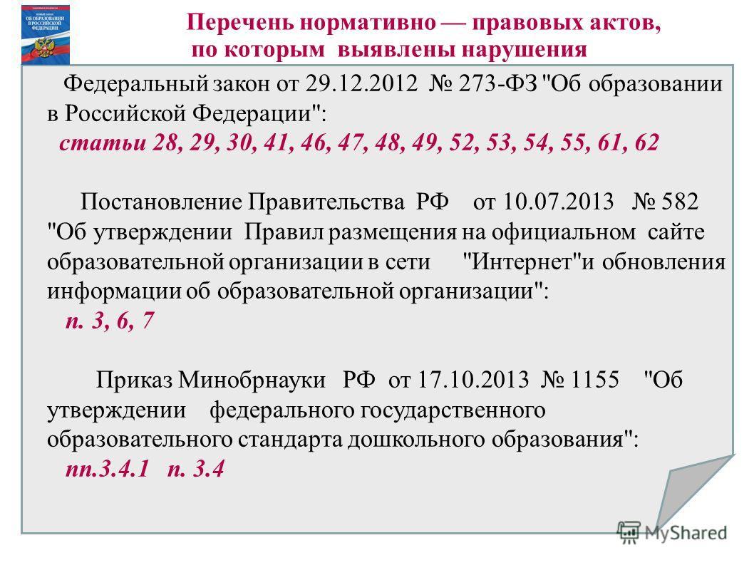 Перечень нормативно правовых актов, по которым выявлены нарушения Федеральный закон от 29.12.2012 273-ФЗ
