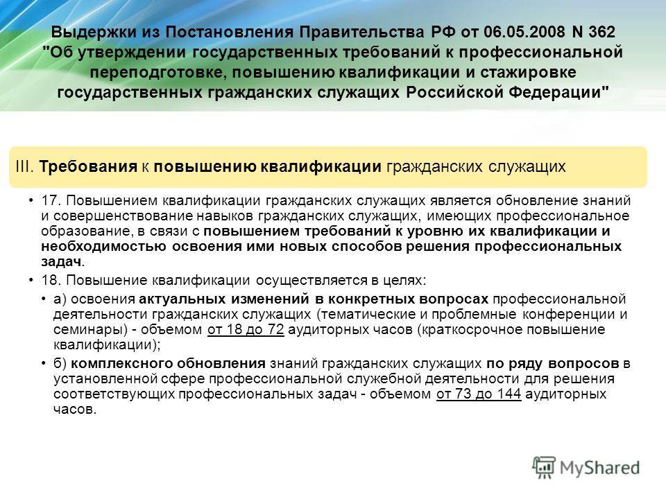 Выдержки из Постановления Правительства РФ от 06.05.2008 N 362