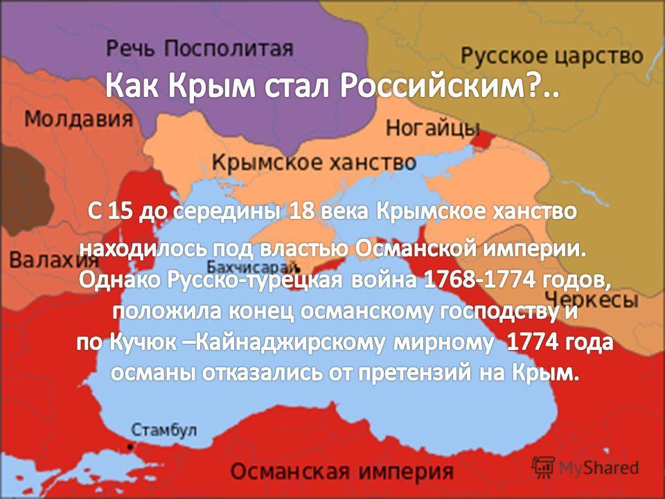 Россия и Крым - Мы вместе презентация! Воссоединение Крыма с Россией в 2014 году