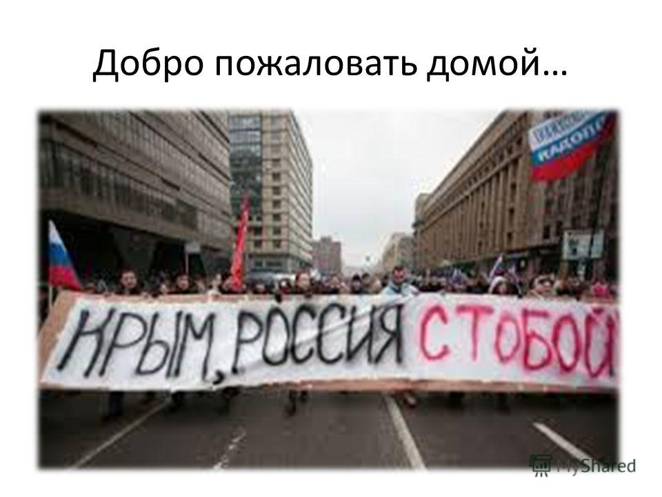 Добро пожаловать домой… Воссоединившись, Россия и Крым - теперь мы вместе надеюсь навсегда!