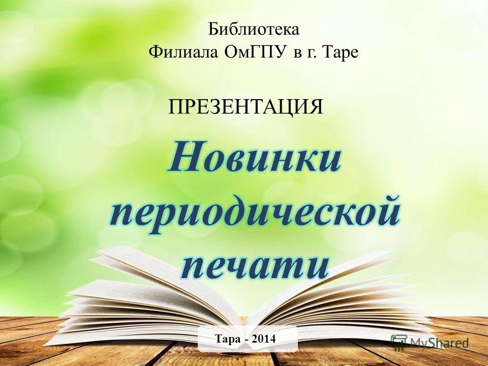 Библиотека Филиала ОмГПУ в г. Таре ПРЕЗЕНТАЦИЯ Тара - 2014