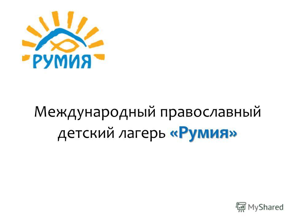 «Румия» Международный православный детский лагерь «Румия»