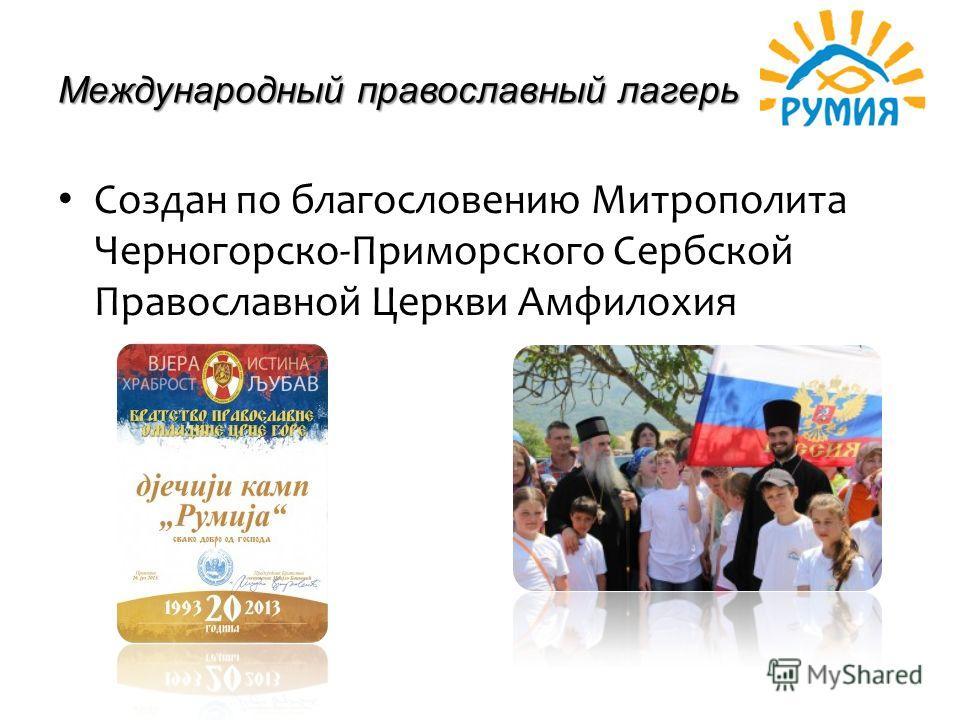 Международный православный лагерь Создан по благословению Митрополита Черногорско-Приморского Сербской Православной Церкви Амфилохия