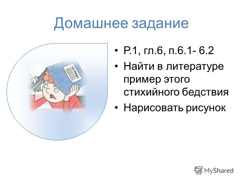 Домашнее задание Р.1, гл.6, п.6.1- 6.2 Найти в литературе пример этого стихийного бедствия Нарисовать рисунок