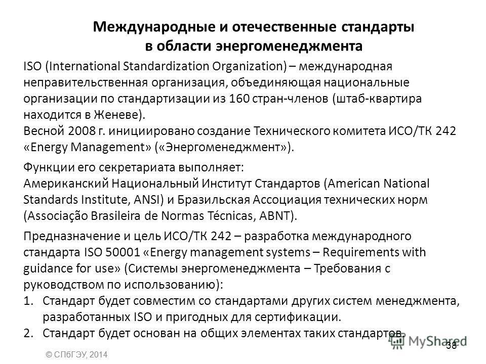 Международные и отечественные стандарты в области энергоменеджмента ISO (International Standardization Organization) – международная неправительственная организация, объединяющая национальные организации по стандартизации из 160 стран-членов (штаб-кв