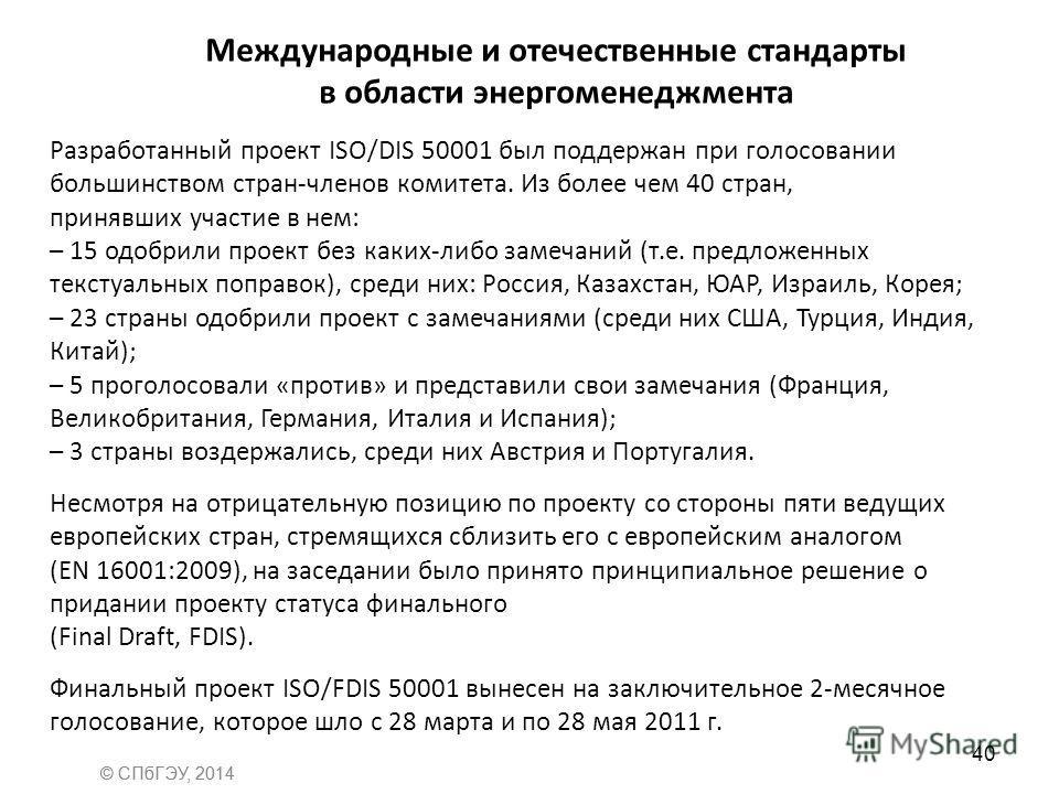 Разработанный проект ISO/DIS 50001 был поддержан при голосовании большинством стран-членов комитета. Из более чем 40 стран, принявших участие в нем: – 15 одобрили проект без каких-либо замечаний (т.е. предложенных текстуальных поправок), среди них: Р