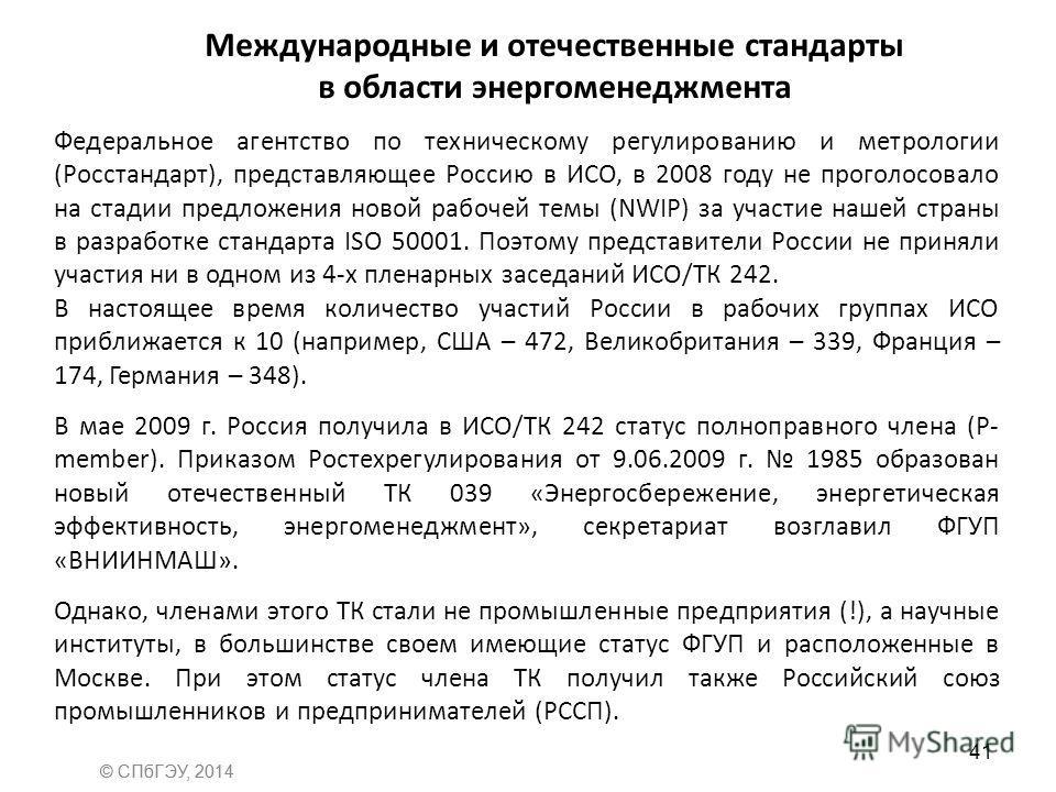 Федеральное агентство по техническому регулированию и метрологии (Росстандарт), представляющее Россию в ИСО, в 2008 году не проголосовало на стадии предложения новой рабочей темы (NWIP) за участие нашей страны в разработке стандарта ISO 50001. Поэтом