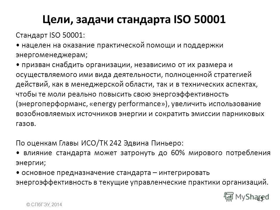 Цели, задачи стандарта ISO 50001 Стандарт ISO 50001: нацелен на оказание практической помощи и поддержки энергоменеджерам; призван снабдить организации, независимо от их размера и осуществляемого ими вида деятельности, полноценной стратегией действий
