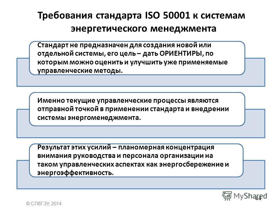 Требования стандарта ISO 50001 к системам энергетического менеджмента Стандарт не предназначен для создания новой или отдельной системы, его цель – дать ОРИЕНТИРЫ, по которым можно оценить и улучшить уже применяемые управленческие методы. Именно теку
