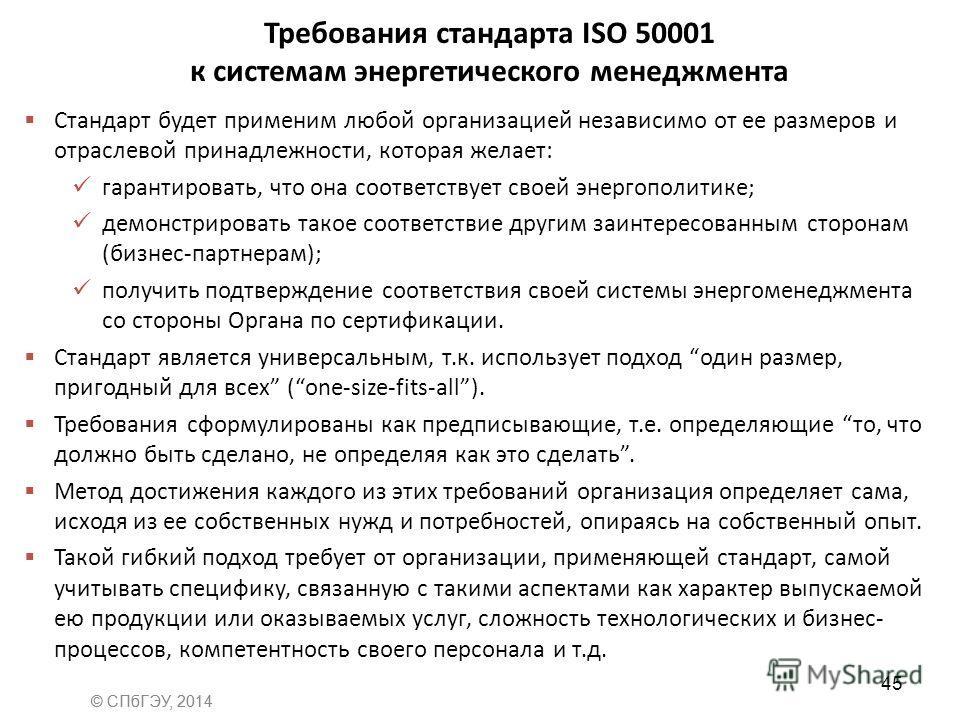 Требования стандарта ISO 50001 к системам энергетического менеджмента Стандарт будет применим любой организацией независимо от ее размеров и отраслевой принадлежности, которая желает: гарантировать, что она соответствует своей энергополитике; демонст