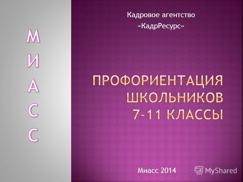 Кадровое агентство «КадрРесурс» Миасс 2014