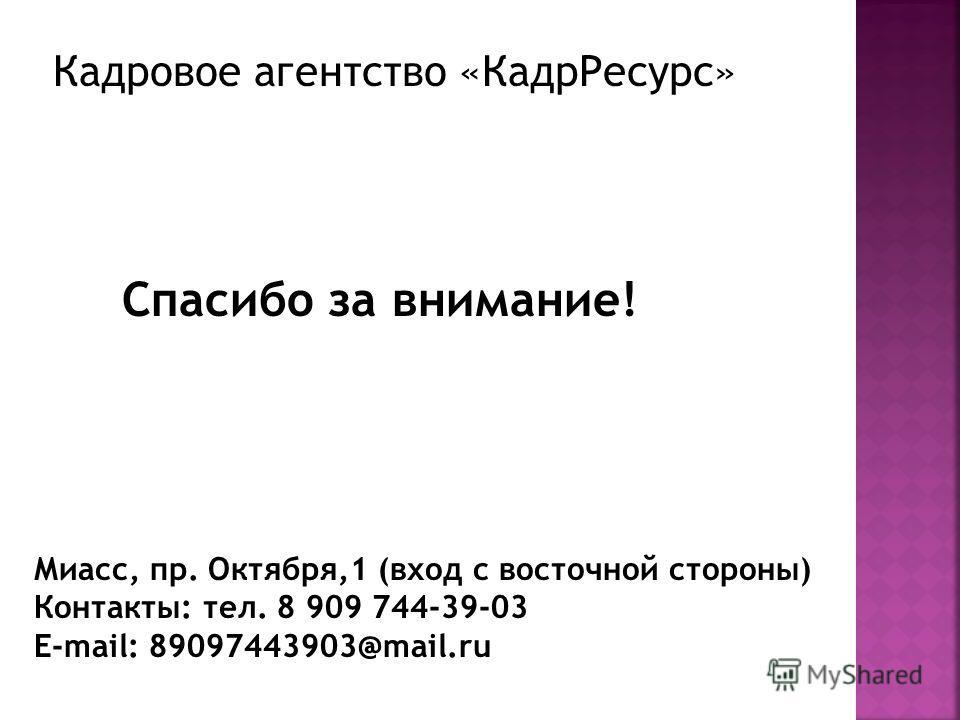 Спасибо за внимание! Миасс, пр. Октября,1 (вход с восточной стороны) Контакты: тел. 8 909 744-39-03 E-mail: 89097443903@mail.ru