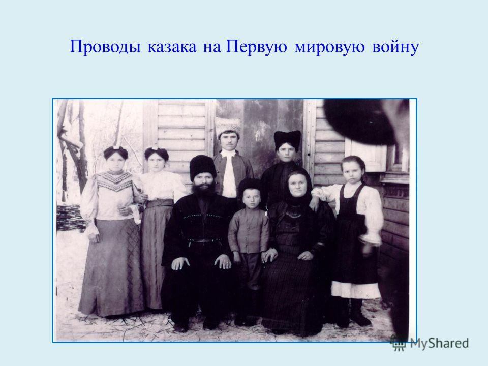 Проводы казака на Первую мировую войну