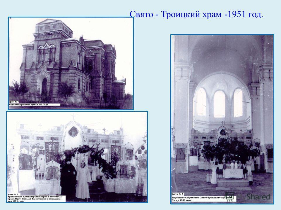 Свято - Троицкий храм -1951 год.