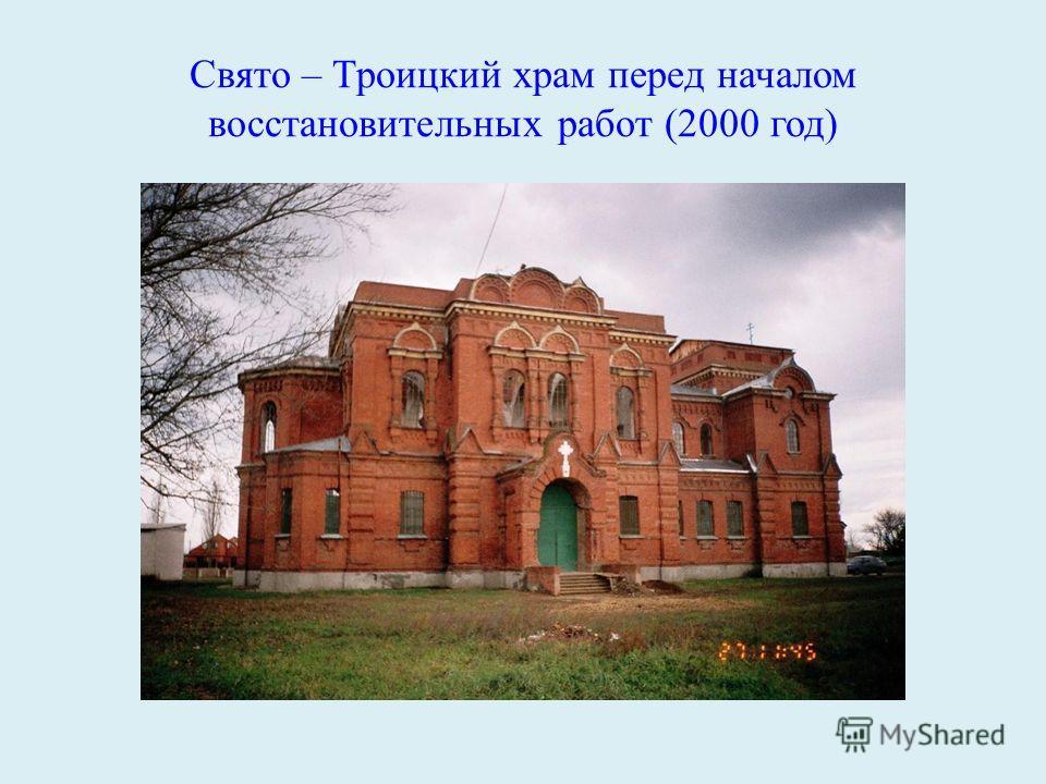 Свято – Троицкий храм перед началом восстановительных работ (2000 год)