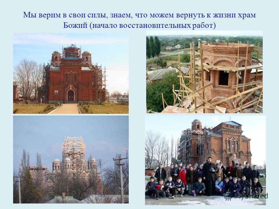 Мы верим в свои силы, знаем, что можем вернуть к жизни храм Божий (начало восстановительных работ)