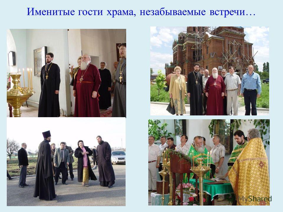 Именитые гости храма, незабываемые встречи…