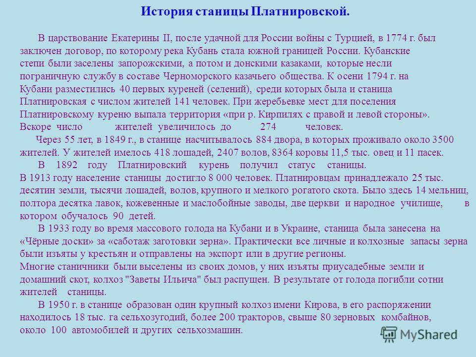 История станицы платнировской в