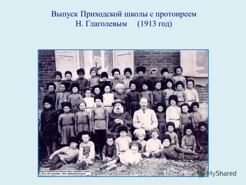 Выпуск Приходской школы с протоиреем Н. Глаголевым (1913 год)