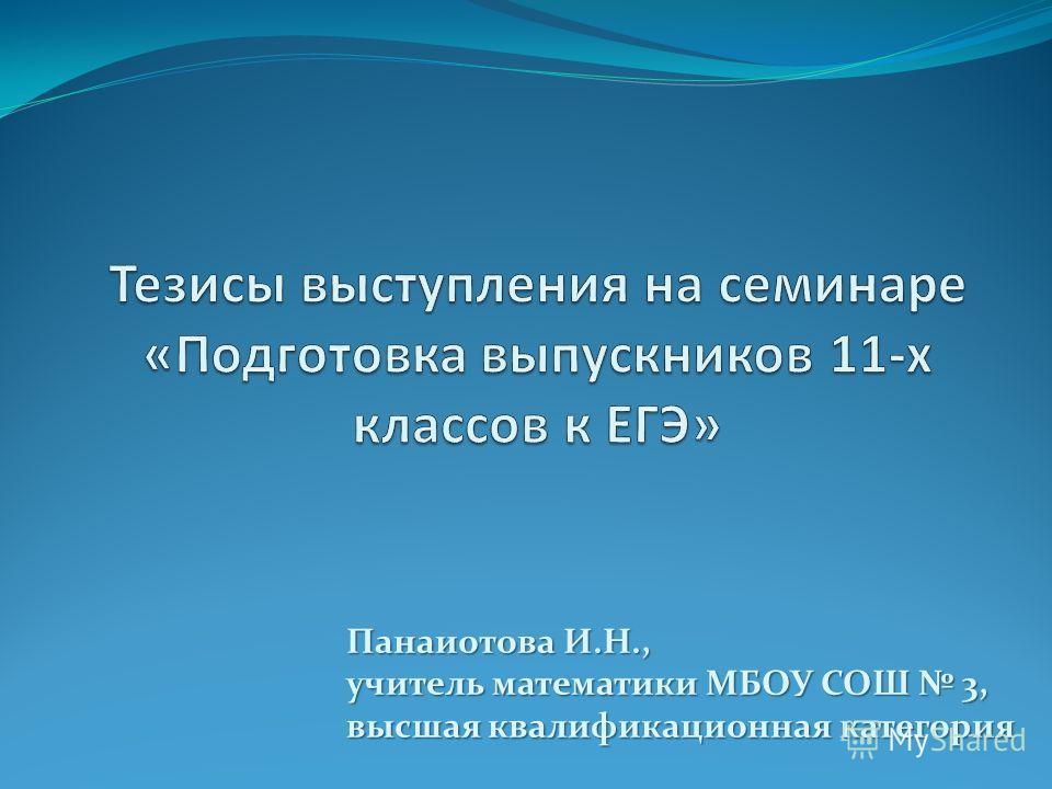 Панаиотова И.Н., учитель математики МБОУ СОШ 3, высшая квалификационная категория
