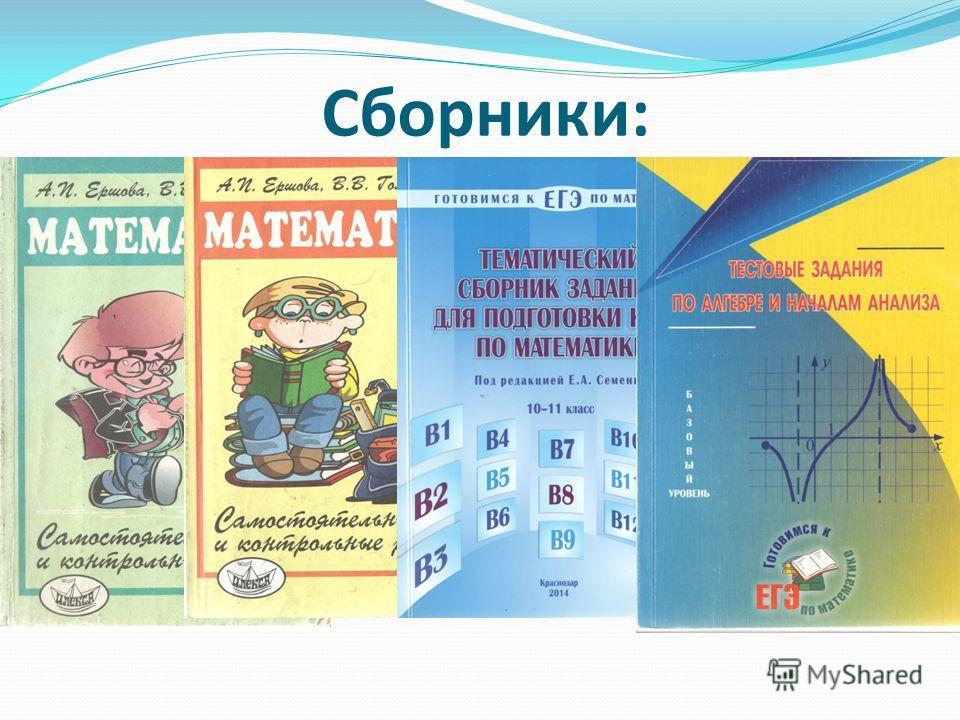 Сборники: