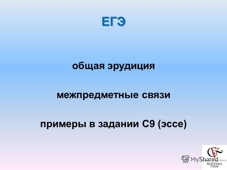 ЕГЭ общая эрудиция межпредметные связи примеры в задании С9 (эссе)
