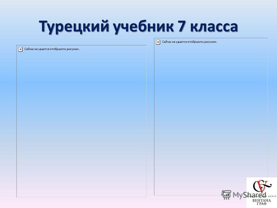 Турецкий учебник 7 класса