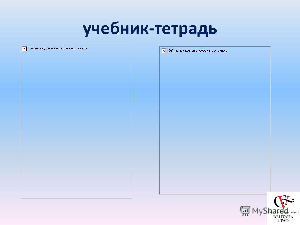 учебник-тетрадь