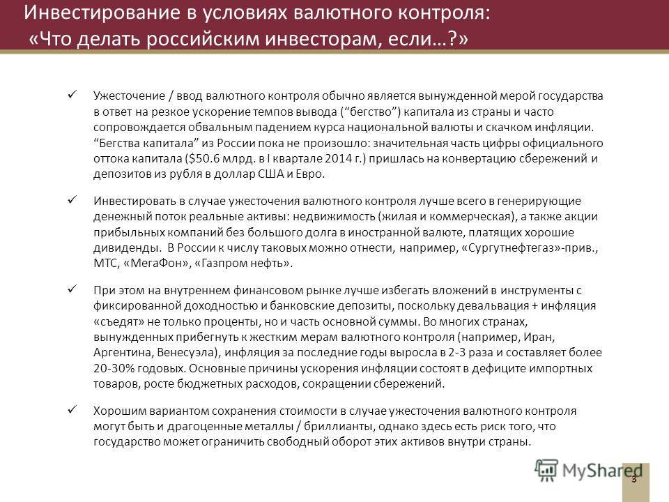Инвестирование в условиях валютного контроля: «Что делать российским инвесторам, если…?» 3 Ужесточение / ввод валютного контроля обычно является вынужденной мерой государства в ответ на резкое ускорение темпов вывода (бегство) капитала из страны и ча