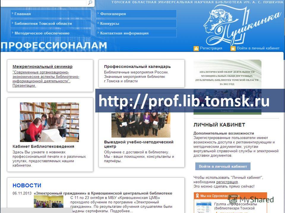 http://prof.lib.tomsk.ru