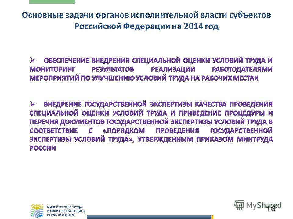 18 Основные задачи органов исполнительной власти субъектов Российской Федерации на 2014 год
