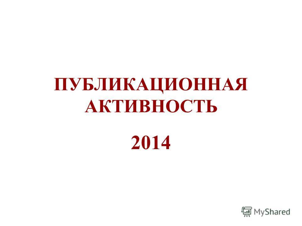 ПУБЛИКАЦИОННАЯ АКТИВНОСТЬ 2014