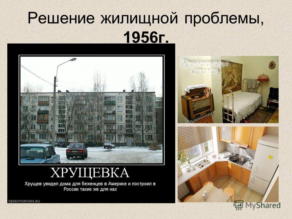 Решение жилищной проблемы, 1956г.