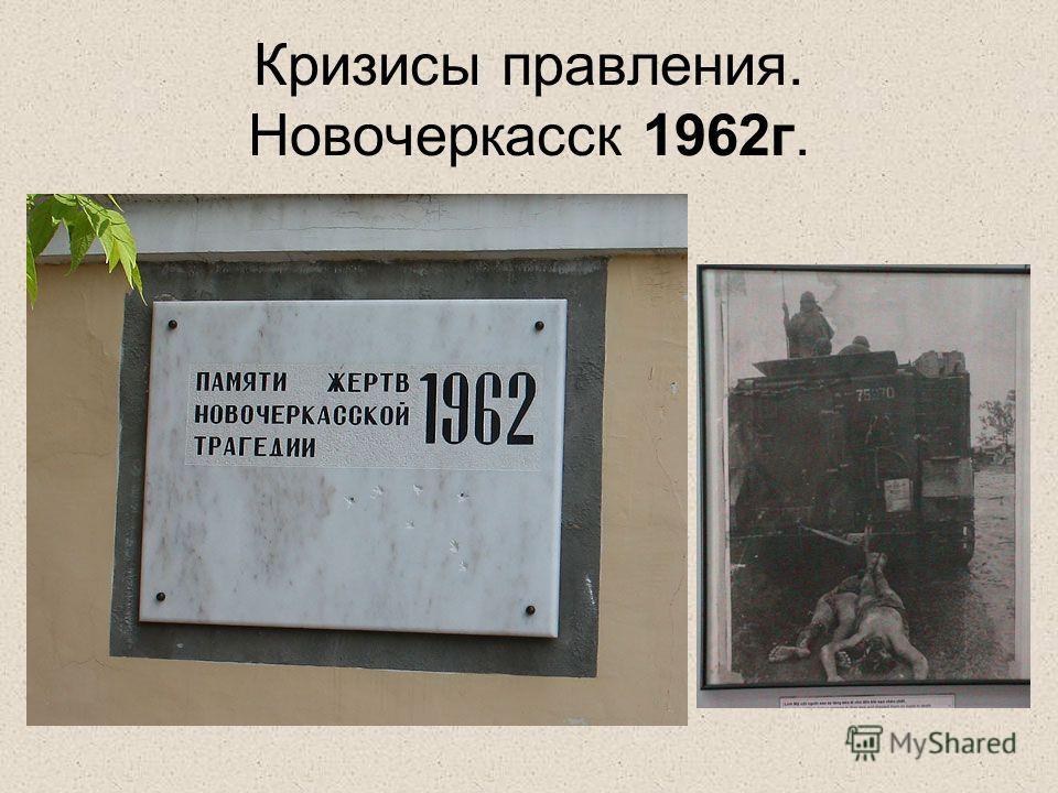 Кризисы правления. Новочеркасск 1962г.