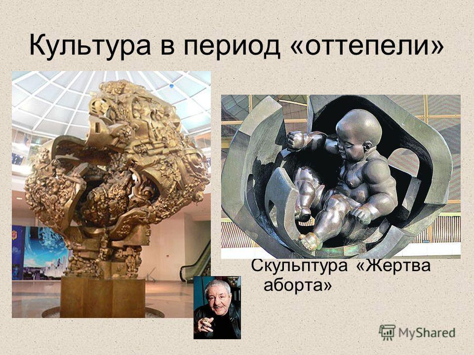 Культура в период «оттепели» Скульптура «Жертва аборта»